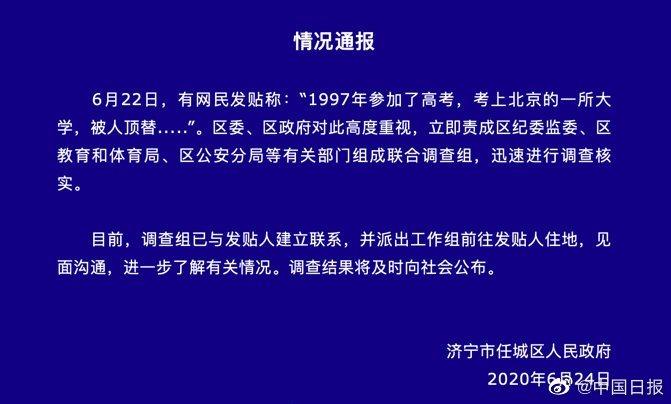 20200625北京称与新发地直接关联疫情基本控制